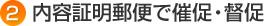 2.内容証明郵便で催促・督促